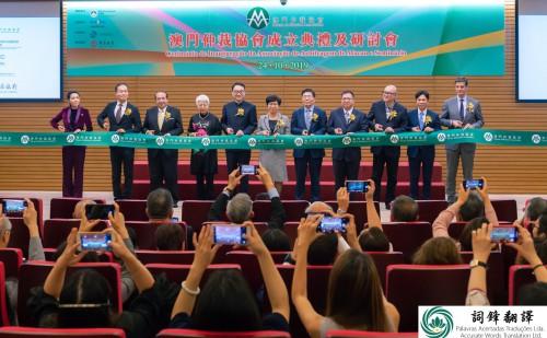 祝賀澳門仲裁協會成立儀式暨研討會順利舉辦 - 詞鋒翻譯
